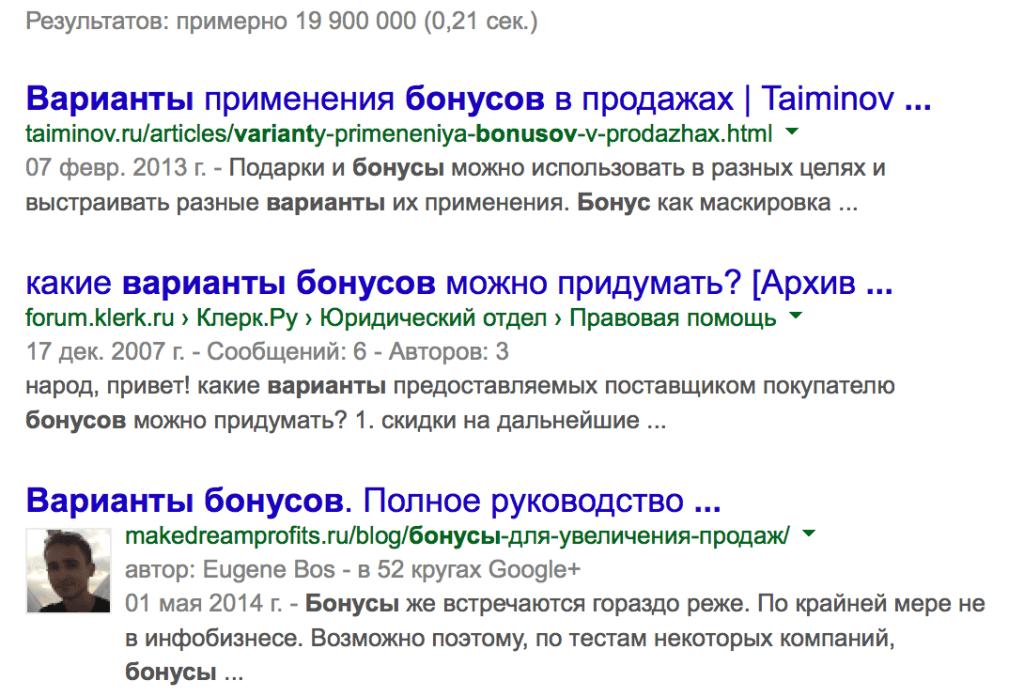 варианты_бонусов_-_Поиск_в_Google