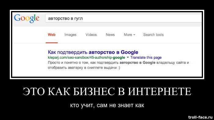 demotivator-google-2