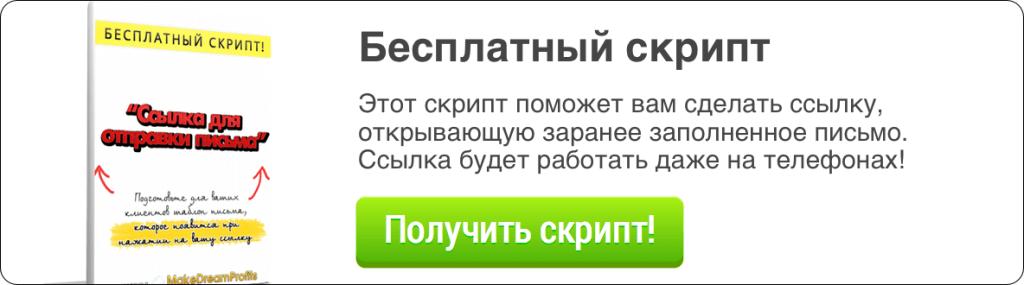 script-banner